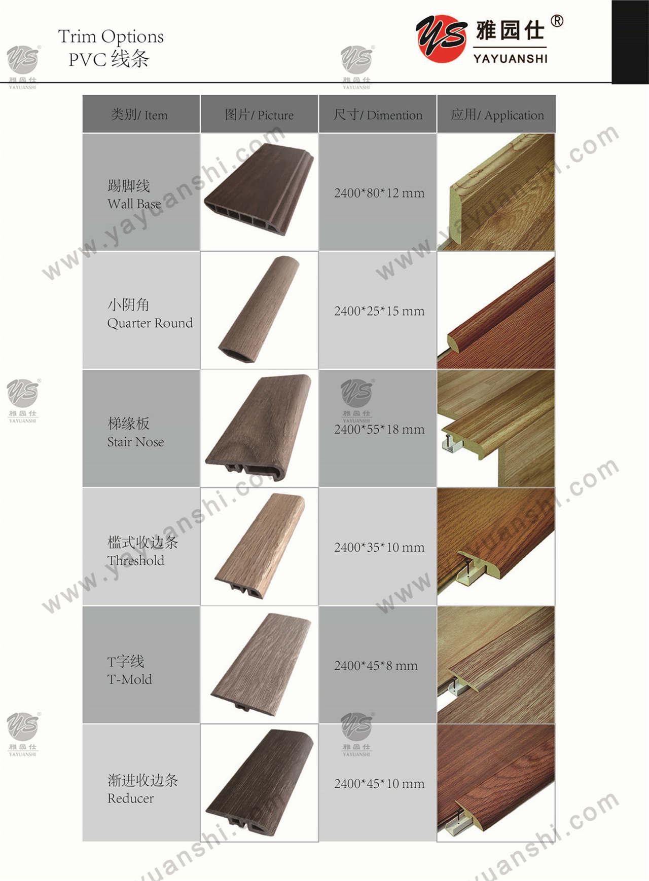 yayuanshi pvc vinyl flooring spc flooring luxury vinyl tiles planks. Black Bedroom Furniture Sets. Home Design Ideas